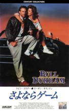 Bull Durham - Japanese Movie Cover (xs thumbnail)