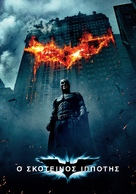 The Dark Knight - Greek Movie Cover (xs thumbnail)