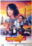Easy Money - Thai Movie Poster (xs thumbnail)