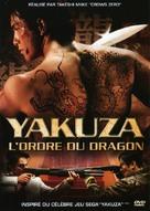 Ryû ga gotoku: gekijô-ban - French DVD cover (xs thumbnail)