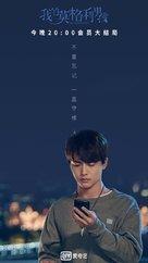 """""""My Mowgli Boy"""" - Chinese Movie Poster (xs thumbnail)"""