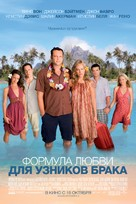 Couples Retreat - Russian Movie Poster (xs thumbnail)