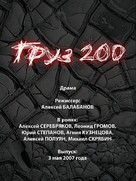 Gruz 200 - Russian Movie Poster (xs thumbnail)