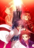 Gekijô ban Kara no kyôkai: Dai go shô - Mujun rasen - Japanese Key art (xs thumbnail)