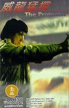 The Protector - Hong Kong VHS cover (xs thumbnail)