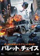 Brigada-2 - Japanese Movie Cover (xs thumbnail)
