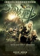 Sucker Punch - Hong Kong Movie Poster (xs thumbnail)