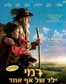Rémi sans famille - Israeli Movie Poster (xs thumbnail)