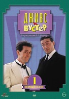 """Jeeves and Wooster"" - Russian DVD cover (xs thumbnail)"