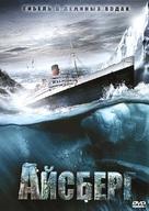 Titanic II - Russian DVD cover (xs thumbnail)