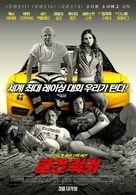 Logan Lucky - South Korean Movie Poster (xs thumbnail)