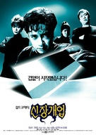 Shinjang gaeub - South Korean Movie Poster (xs thumbnail)