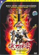 Tian jiang xiong shi - Chinese Movie Cover (xs thumbnail)