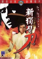 Shin du bei dao - Hong Kong Movie Poster (xs thumbnail)