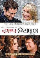 The Holiday - South Korean Movie Poster (xs thumbnail)