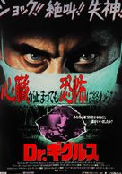 Dr. Giggles - Japanese Movie Poster (xs thumbnail)