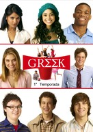 """Greek"" - Spanish DVD movie cover (xs thumbnail)"