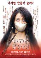 Kuchisake-onna - South Korean Movie Poster (xs thumbnail)
