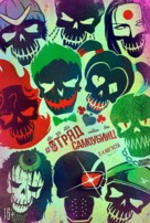 Suicide Squad - Russian Movie Poster (xs thumbnail)