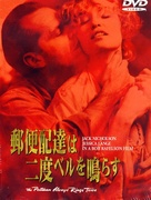 The Postman Always Rings Twice - Japanese DVD cover (xs thumbnail)