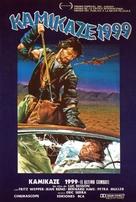 Le dernier combat - Spanish VHS cover (xs thumbnail)