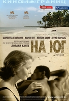 Vers le sud - Russian Movie Poster (xs thumbnail)