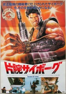 Vendetta dal futuro - Japanese Movie Poster (xs thumbnail)