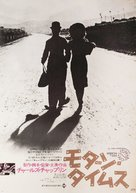Modern Times - Japanese Re-release movie poster (xs thumbnail)