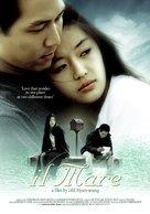 Siworae - Movie Poster (xs thumbnail)