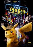 Pokémon: Detective Pikachu - Israeli Movie Poster (xs thumbnail)