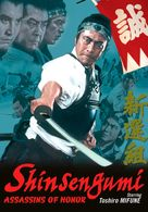 Shinsengumi - Movie Cover (xs thumbnail)