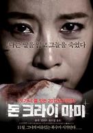 Don Keu-ra-i Ma-mi - South Korean Movie Poster (xs thumbnail)