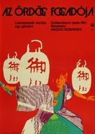 Inochi bô ni furô - Hungarian Movie Poster (xs thumbnail)