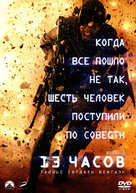 13 Hours: The Secret Soldiers of Benghazi - Russian Movie Cover (xs thumbnail)