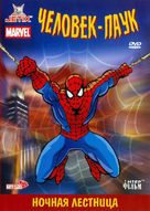 """Spider-Man"" - Ukrainian DVD cover (xs thumbnail)"
