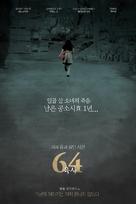Rokuyon: Zenpen - South Korean Movie Poster (xs thumbnail)