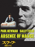 Absence of Malice - Japanese Movie Cover (xs thumbnail)