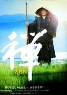 Zen - Japanese Movie Poster (xs thumbnail)