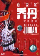 His Airness - Chinese poster (xs thumbnail)