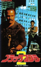 Cobra nero 2 - Japanese VHS cover (xs thumbnail)