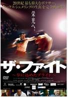 Max Schmeling - Japanese DVD cover (xs thumbnail)