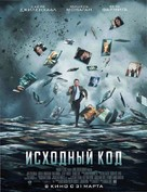 Source Code - Russian Movie Poster (xs thumbnail)