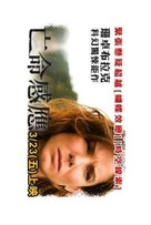 Premonition - Taiwanese poster (xs thumbnail)
