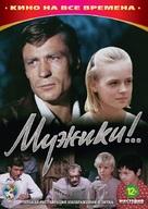 Muzhiki! - Russian Movie Cover (xs thumbnail)
