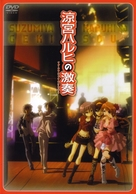 """Suzumiya Haruhi no yûutsu"" - Japanese Movie Cover (xs thumbnail)"