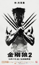 The Wolverine - Chinese Movie Poster (xs thumbnail)