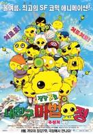 Cheung Gong 7 hou: Oi dei kau - South Korean Movie Poster (xs thumbnail)
