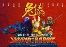 Tu Xia Chuan Qi - Chinese Movie Poster (xs thumbnail)