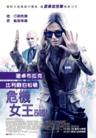 Our Brand Is Crisis - Taiwanese Movie Poster (xs thumbnail)