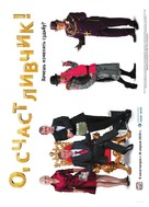 O, schastlivchik! - Russian Movie Poster (xs thumbnail)